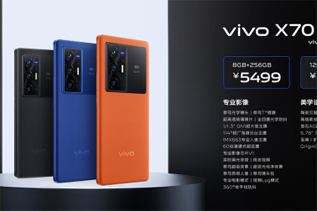 年度影像旗舰 vivo X70 系列正式发布,售价 3699 元起